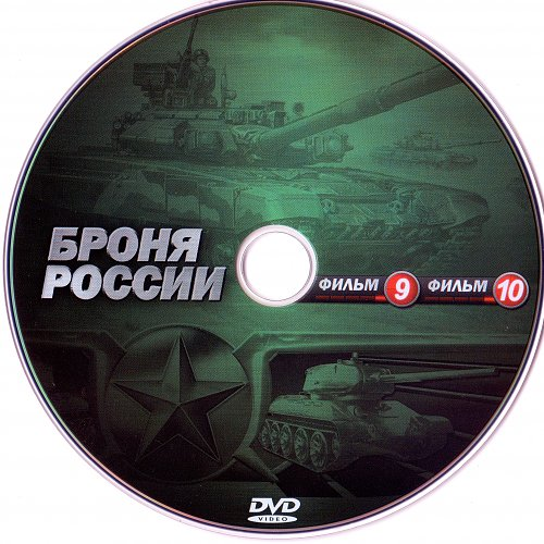 Броня России (2009)