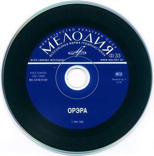 Орэра - Орэра (2008)