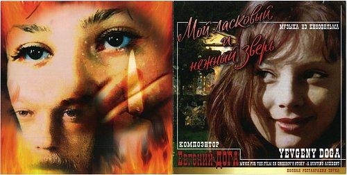 Дога Евгений - Мой ласковый и нежный зверь (2006)