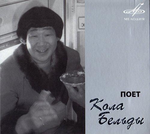 Бельды Кола - Поёт Кола Бельды (2009)
