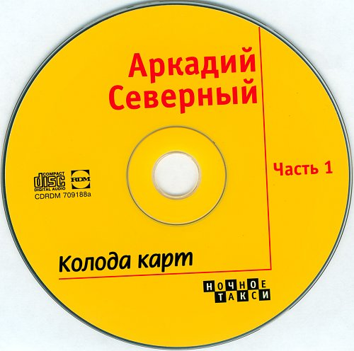 Северный Аркадий - Колода карт (1979)