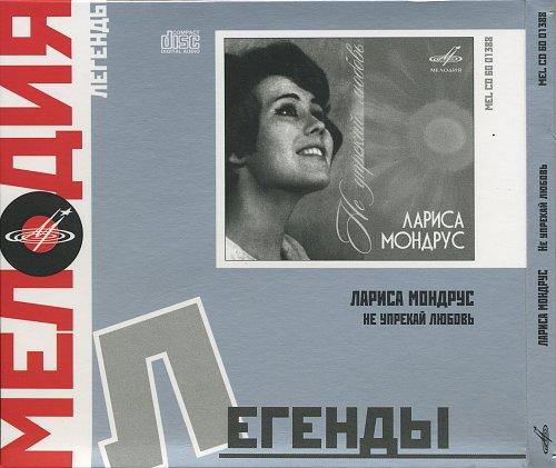 Мондрус Лариса - Не упрекай любовь (2008)