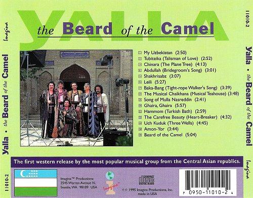 Ялла - Борода верблюда (1995)