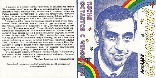 Островский Аркадий - Песня остается с человеком (1997)