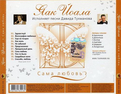 Йоала Яак - Сама любовь (2007)