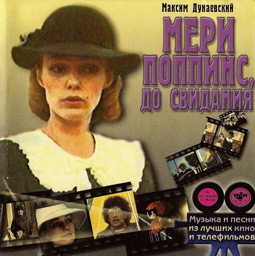 Дунаевский Максим - Мэри Поппинс, До Свидания (2001)