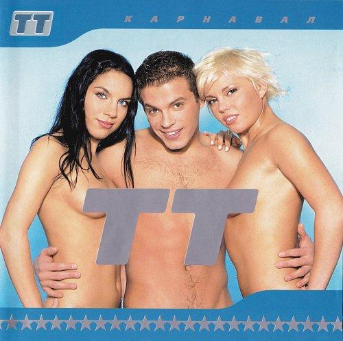 ТТ - Карнавал (2001)