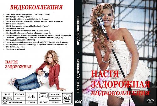 Задорожная Настя - Видеоколлекция (2016)