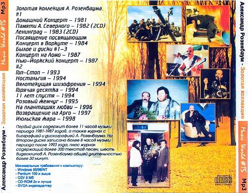 Розенбаум Александр - Золотая коллекция  в mp3