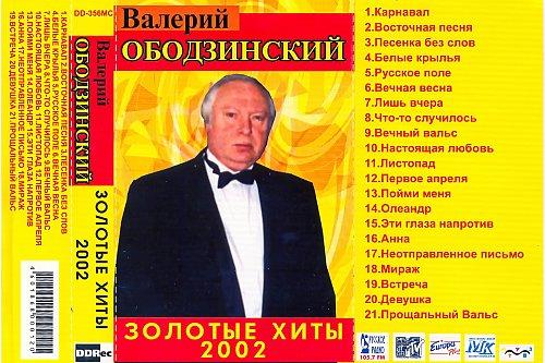Ободзинский Валерий - Золотые хиты (2002)
