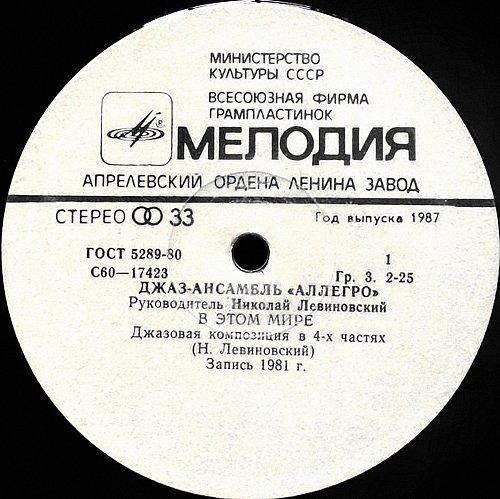 Аллегро, джаз-ансамбль - В этом мире (1987) [LP С60 17423 003]