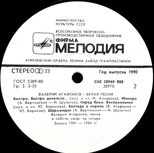 Агафонов Валерий - Белая песня (1990) [LP C60 28969 008]