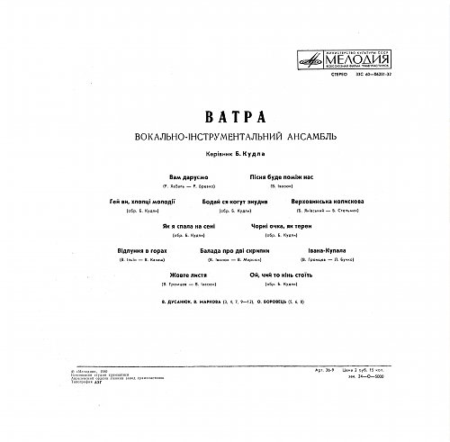 Ватра, ВИА - 1. Вам даруемо (1975) [LP C60-06231-32]
