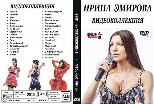 Эмирова Ирина - Видеоколлекция (2016)
