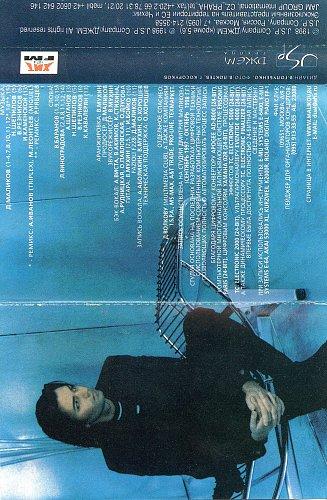 Маликов Дмитрий - Звезда моя далекая (1998)