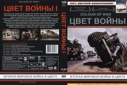 Цвет войны I. Вторая мировая война в цвете / Colour Of War. The Second World War in Colour (1999 / 2