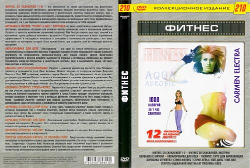 Сборник фитнес тренировок (2000 - 2006)
