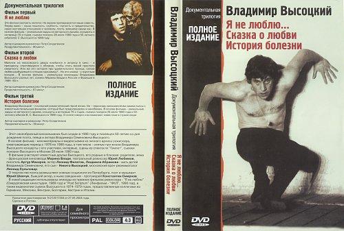 Владимир Высоцкий - Документальная трилогия (1998)