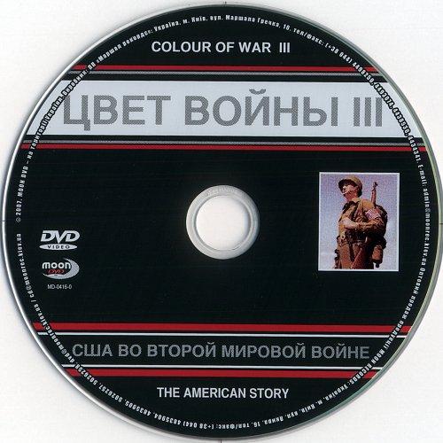Цвет войны III: США во Второй Мировой войне / The Perilous Fight: America's World War II in Color