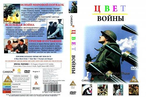 Цвет войны I. Вторая мировая война в цвете / Colour Of War. The Second World War in Colour