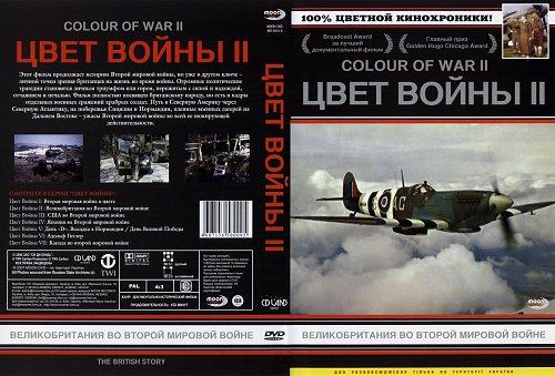 Цвет войны II: Великобритания во Второй Мировой войне / Colour Of War. Britain at War in Colour