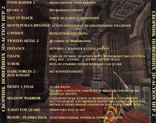 Сборник Новейших 3D-Action Игр - Том 2