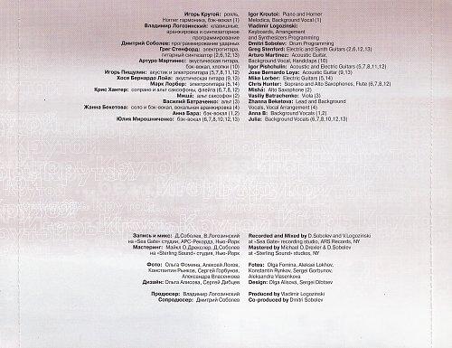 Крутой Игорь - ...без слов... часть 2 (2004)