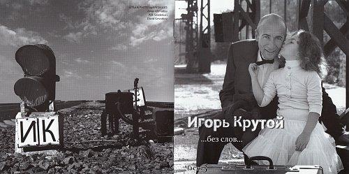 Крутой Игорь - ...без слов... часть 3 (2007)