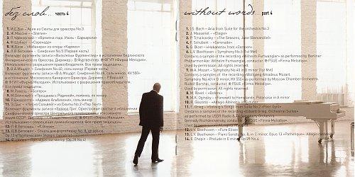 Крутой Игорь - Без слов... часть 4, часть 5 (2012)