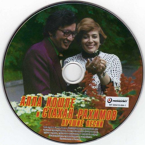Иошпе Алла и Рахимов Стахан - Лучшие песни (2009)