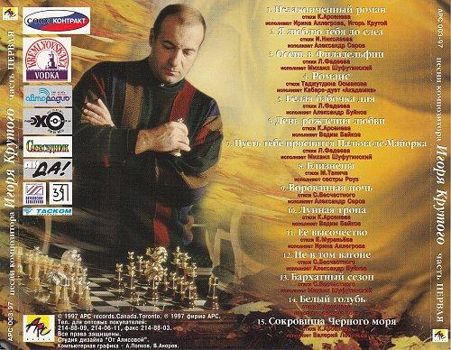 Крутой Игорь - Песни композитора Игоря Крутого. Часть 1 (1997)