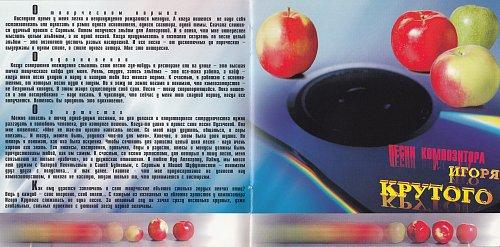 Крутой Игорь - Песни композитора Игоря Крутого. Часть 2 (1997)