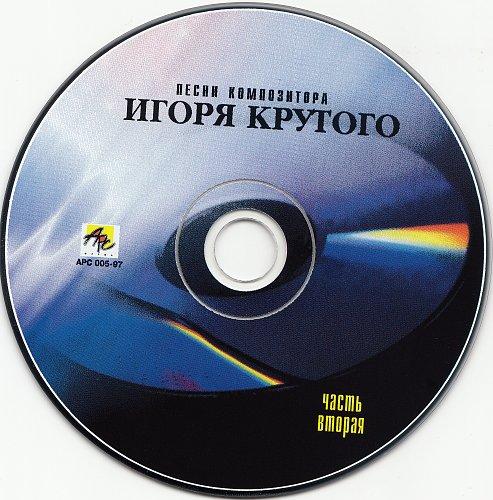 Крутой Игорь - Песни композитора Игоря Крутого. Часть 2 (1997)..