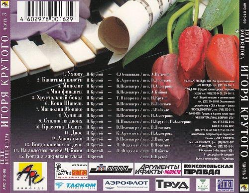 Крутой Игорь - Песни композитора Игоря Крутого. Часть 3 (1998)
