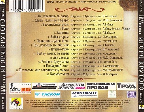Крутой Игорь - Песни композитора Игоря Крутого. Часть 4 (1998)