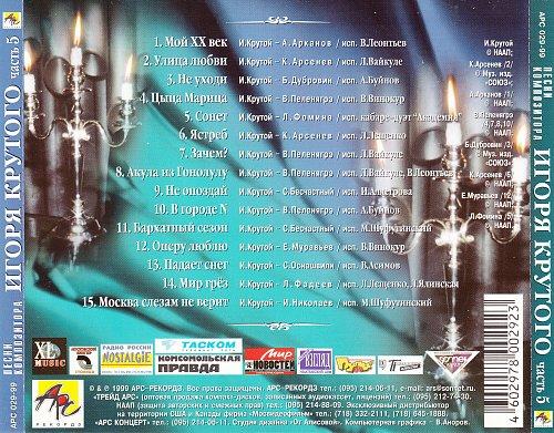 Крутой Игорь - Песни композитора Игоря Крутого. Часть 5 (1999)