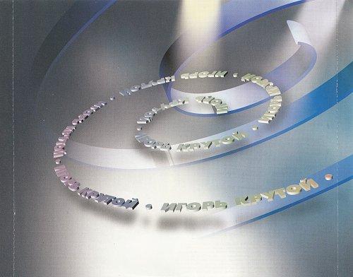 Крутой Игорь - Песни композитора Игоря Крутого. Часть 6 (2001)