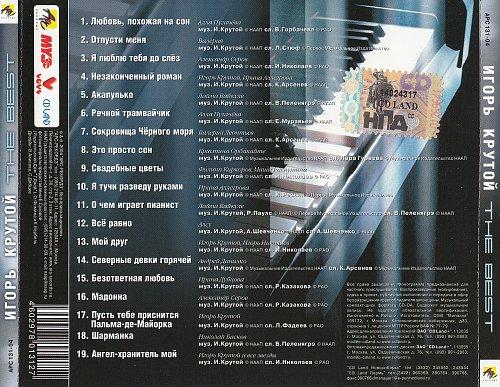 Крутой Игорь - THE BEST (2004)