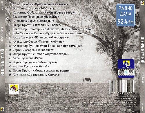 Крутой Игорь - The Best 2 (2004)