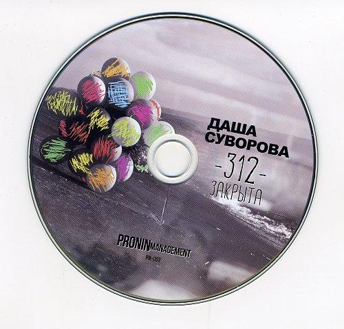 Суворова Даша - 312 закрыта (2013)