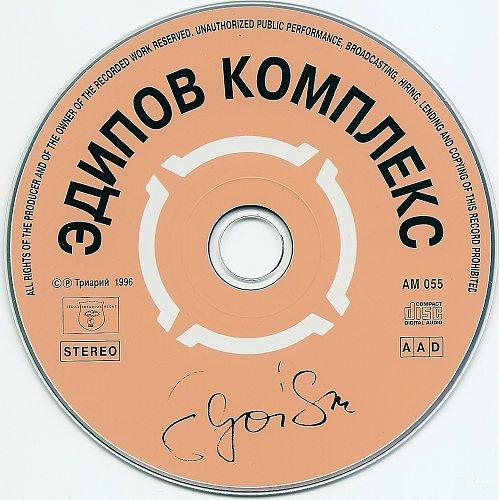Эдипов Комплекс - Эгоизм (1996)