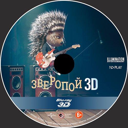 Зверопой / Sing (2016) 3D