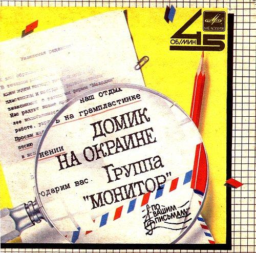 Монитор, Группа - Домик на окраине (1985) [SP С62 23121 003]
