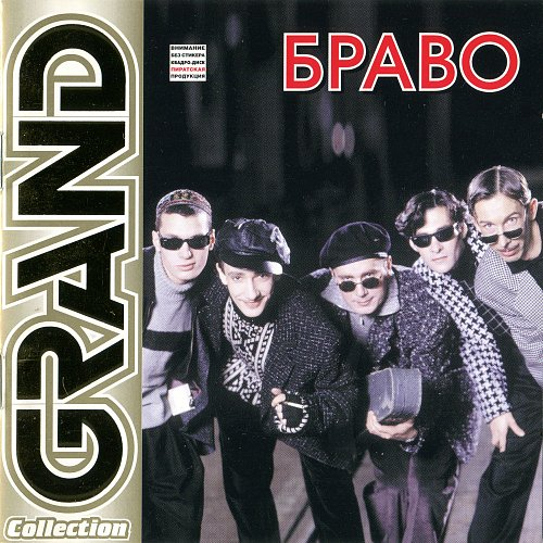 Браво - GRAND Collection (2001)