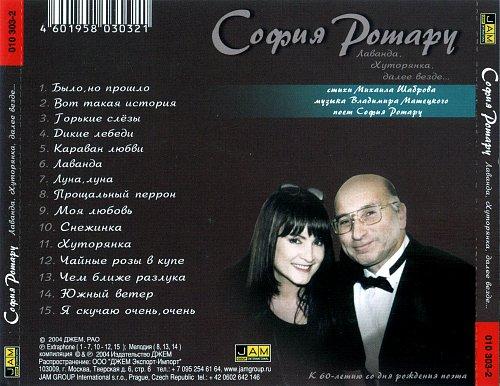 Ротару София - Лаванда, Хуторянка, далее везде...(2004)