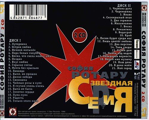 Ротару София - Звездная серия (1999)