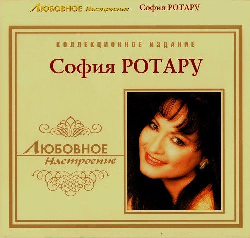 Ротару София - Любовное настроение (2003)
