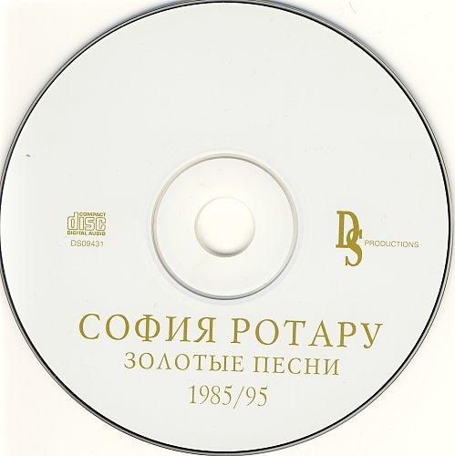 Ротару София - Золотые песни 1985-1995 (2002)