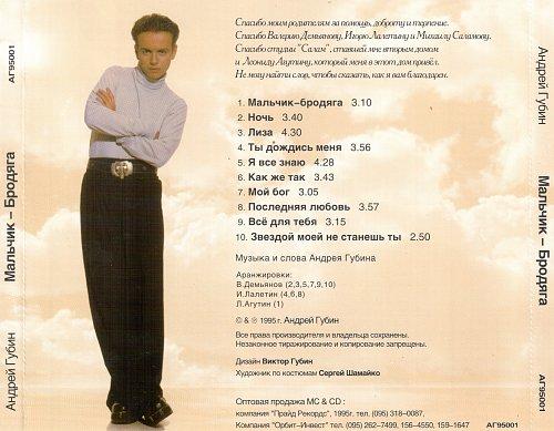 Губин Андрей - Мальчик-бродяга (1995)