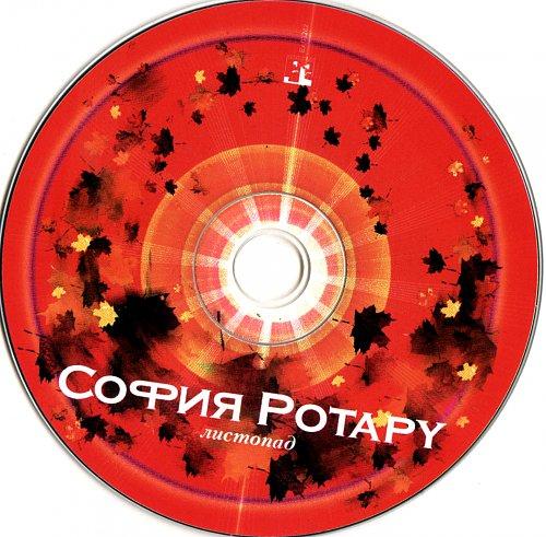 Ротару София - Листопад (2003)